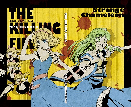 the_killing_field_カバー